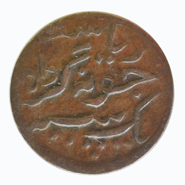 Junagarh Princely State Coin - 1 Paisa 1954 VS 5