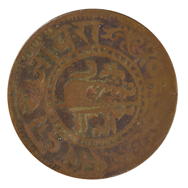 Jaora Princely State Coin