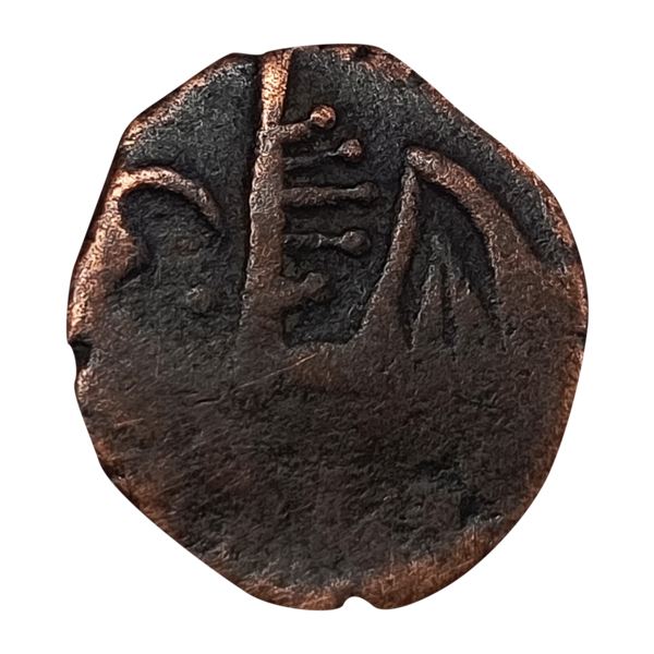 Mewar Indian Princely State Coin - Copper Half Paisa - Type G Umarda Mint