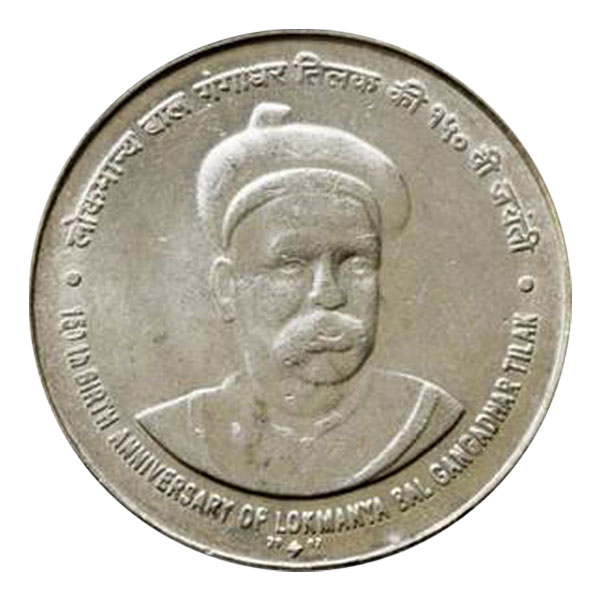 Republic of India - 150th Birth Centenary of Tilak - Commemorative Rs. 5 Coin