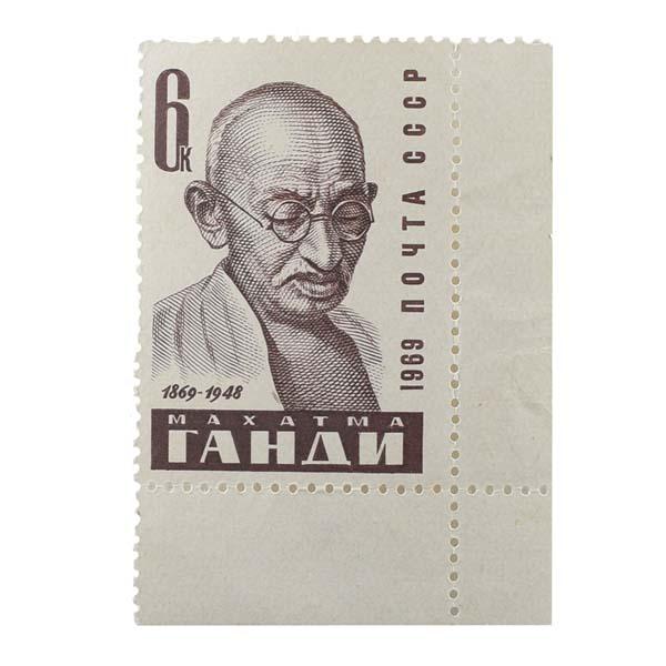 Mahatma Gandhi Postage Stamp - Single Stamp of Russia with margin
