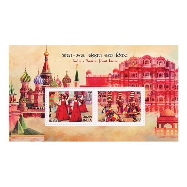 India-Russia Joint Issue Miniature Sheet - 2017