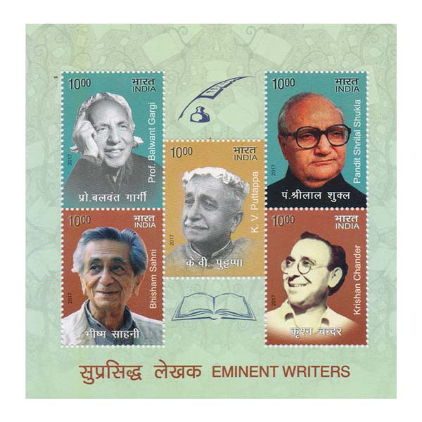 Eminent Writers Miniature Sheet - 2017