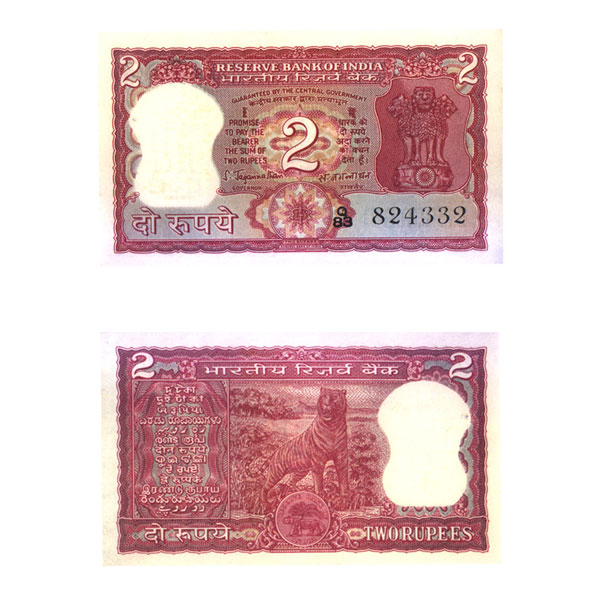 2 Rupees Note of S. Jagannathan 1973