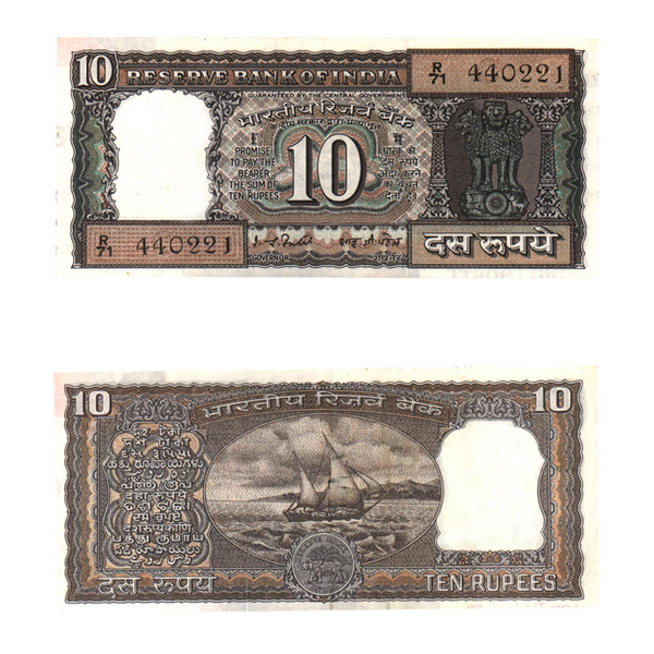 10 Rupees Note of 1977/82- I. G. Patel- C inset