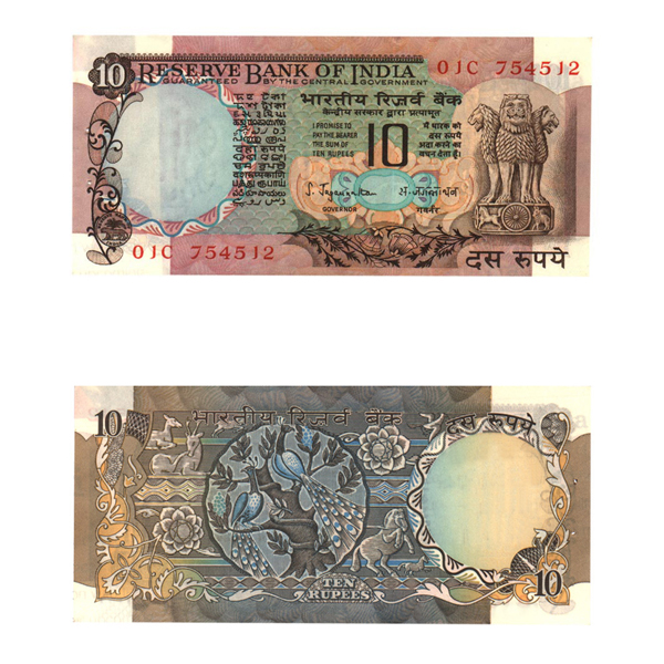 10 Rupees Note of 1975- S. Jagannathan- New design