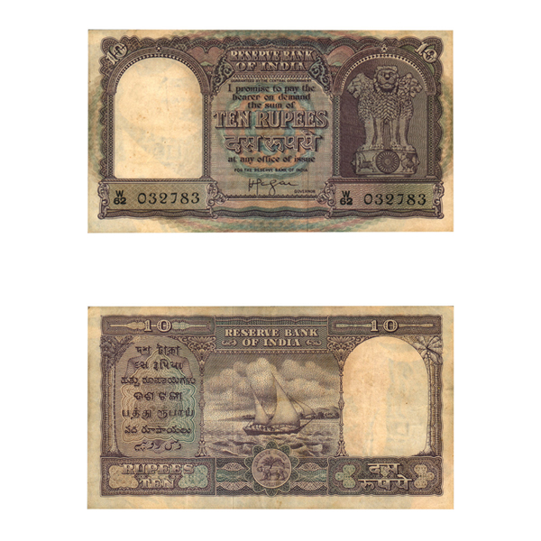10 Rupees Note of 1957/ 62- H. V. R. Iyengar- without inset