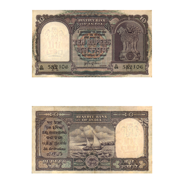 10 Rupees Note of 1957/ 62- H. V. R. Iyengar- A inset