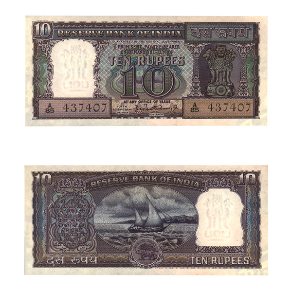 10 Rupees Note of 1967- P. C. Bhattacharya- without inset