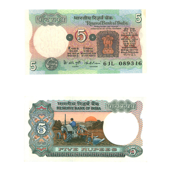 5 Rupees Note of 1975- H to W prefix- without inset