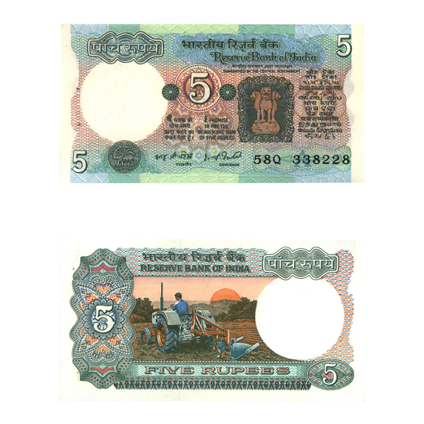 5 Rupees Note of 1977- I. G. Patel- A inset