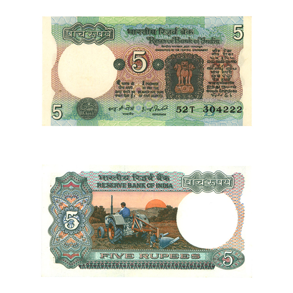 5 Rupees Note of 1977- I. G. Patel- B inset