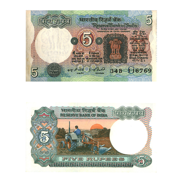 5 Rupees Note of 1977- I. G. Patel- C inset