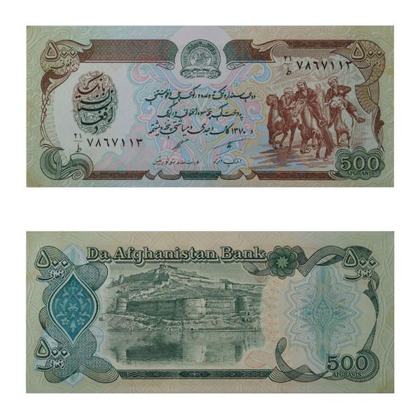 Afghanistan Currency Note 500 Afghani