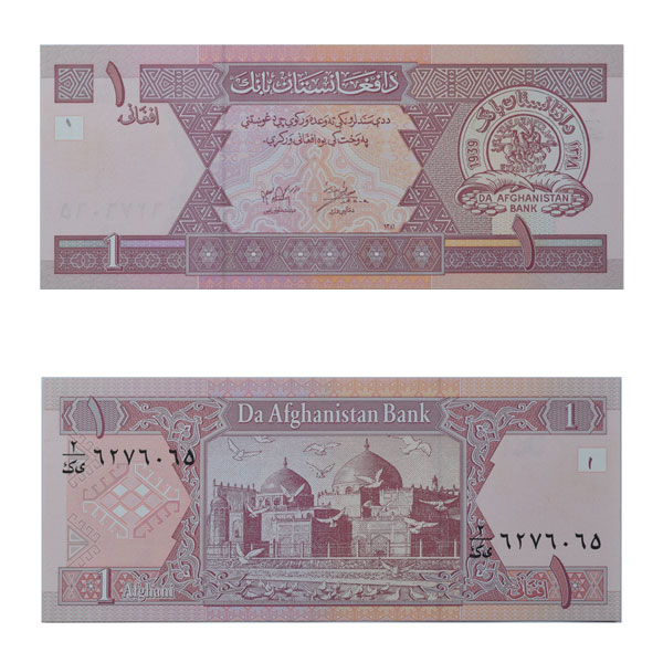 Afghanistan Currency Note 1 Afghani