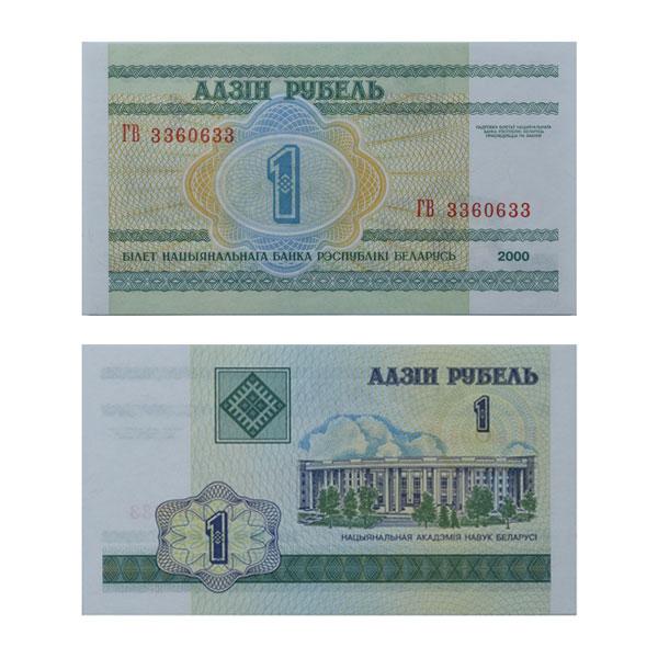 Belarus 1 Ruble Note