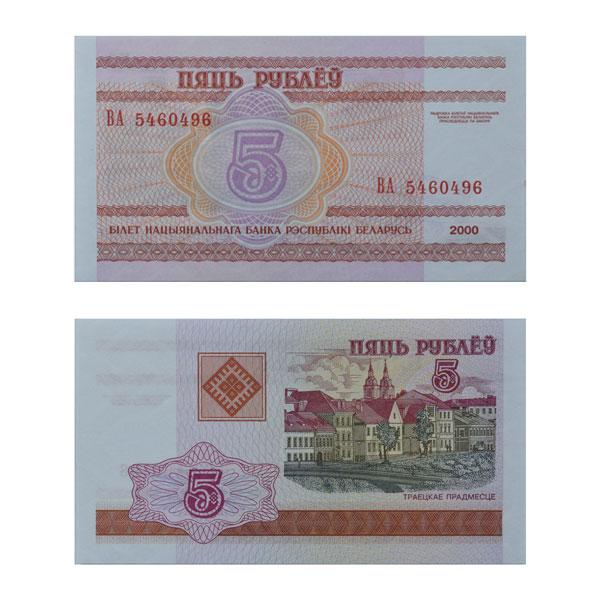 Belarus 5 Ruble Note