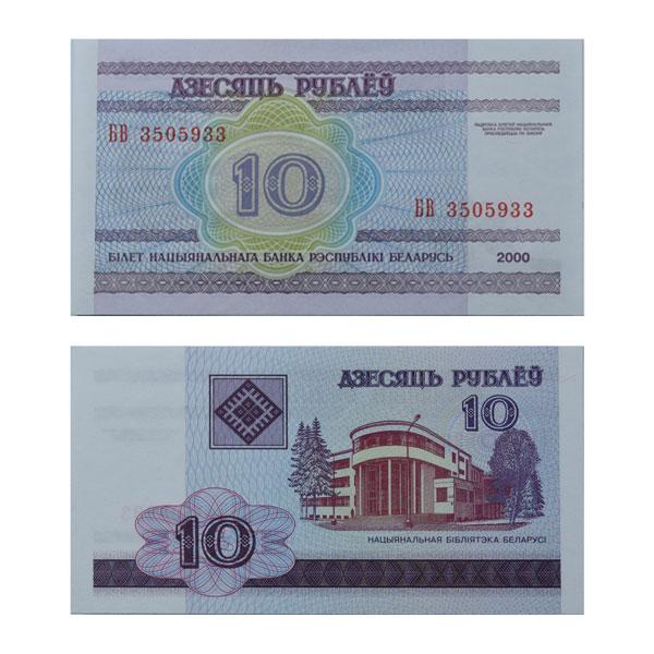 Belarus 10 Ruble (2000) Note