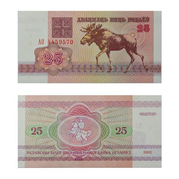 Belarus 25 Ruble (1992) Note