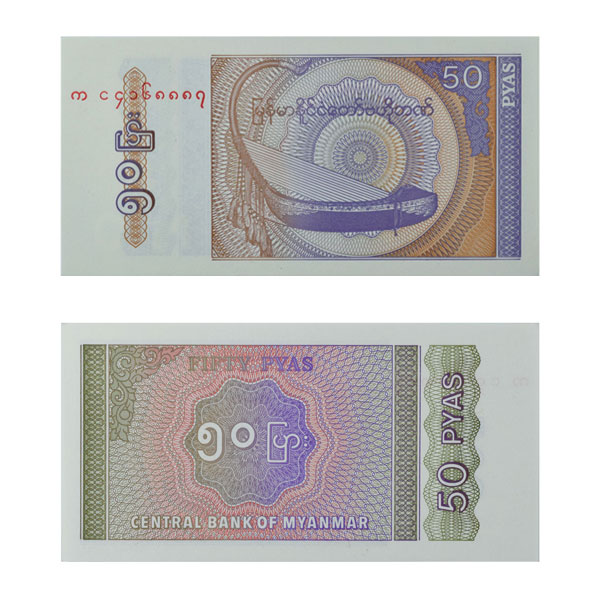 Myanmar Currency Note 50 Pyas