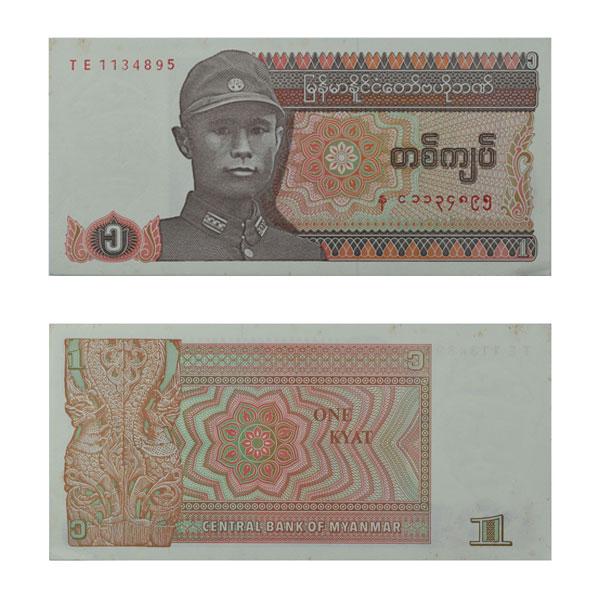 Myanmar Currency Note 1 Kyat (1990)