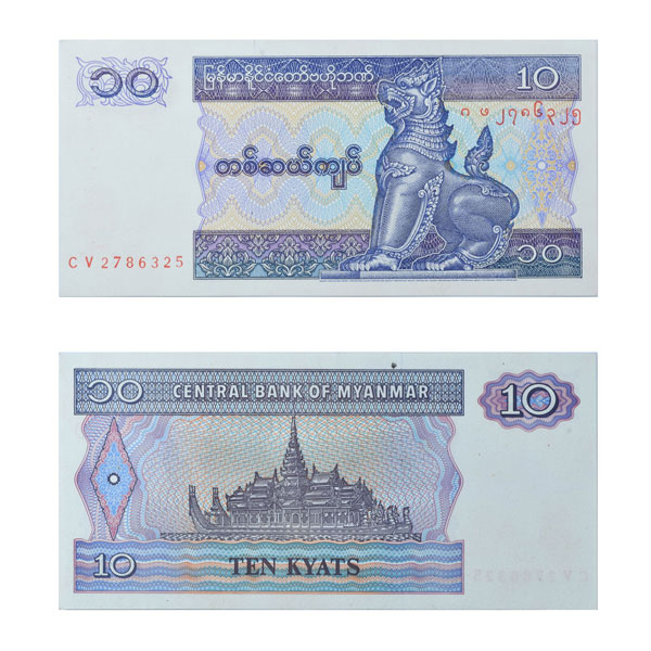Myanmar 10 Kyat Note