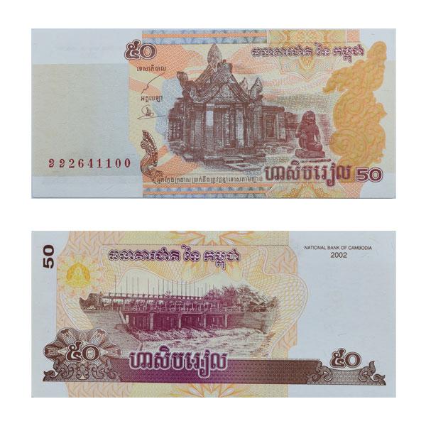 Cambodia Note