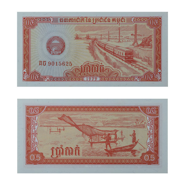 Cambodia Currency Note 0.5 Riel