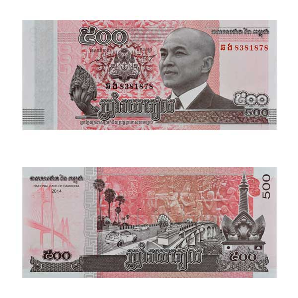 Cambodia Currency Note 500 riel