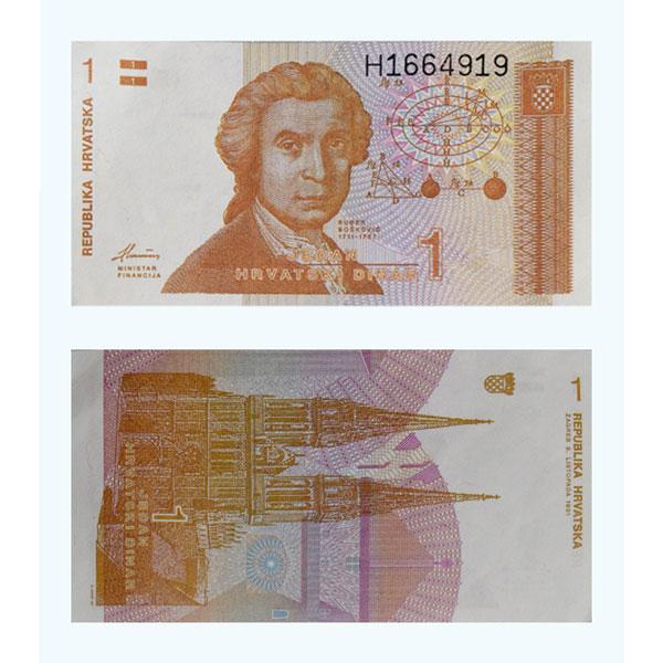 Croatian 1 DInar