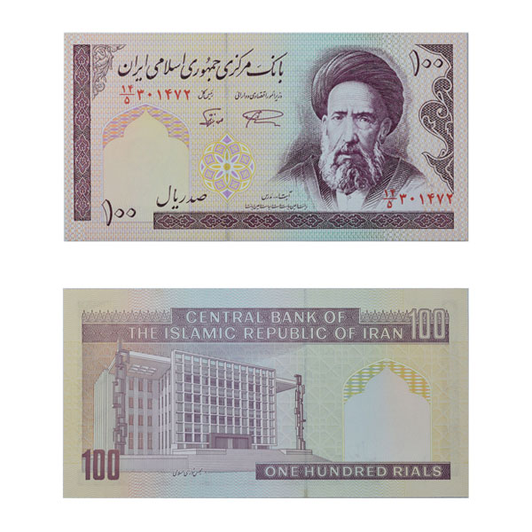 Iran Currency Note 100 Rial