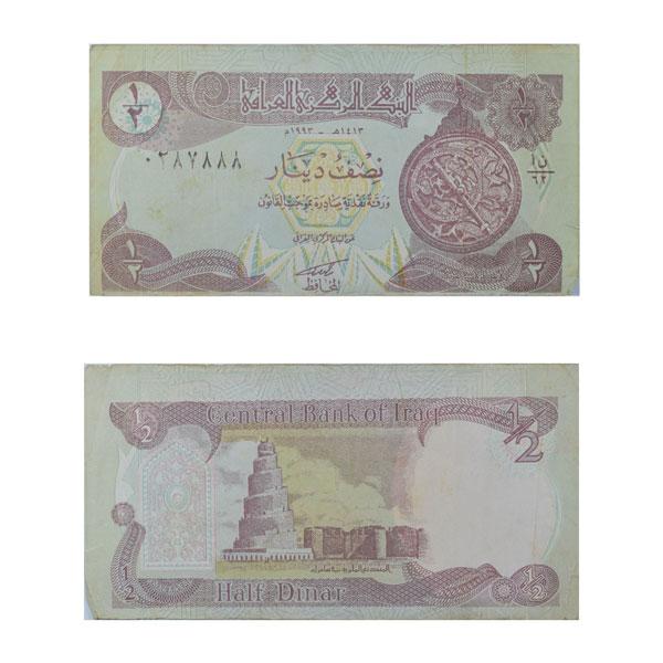 Iraq Half Dinar Note
