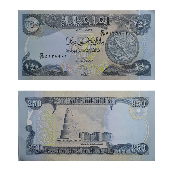 Iraq Currency Note 250 Dinar