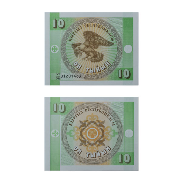 Kyrgyzstan Currency Note 10 Tyiyn
