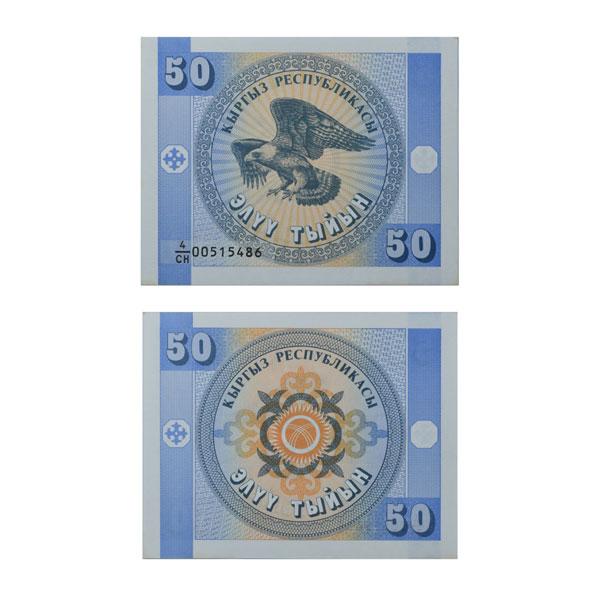 Kyrgyzstan Currency Note 50 Tyiyn