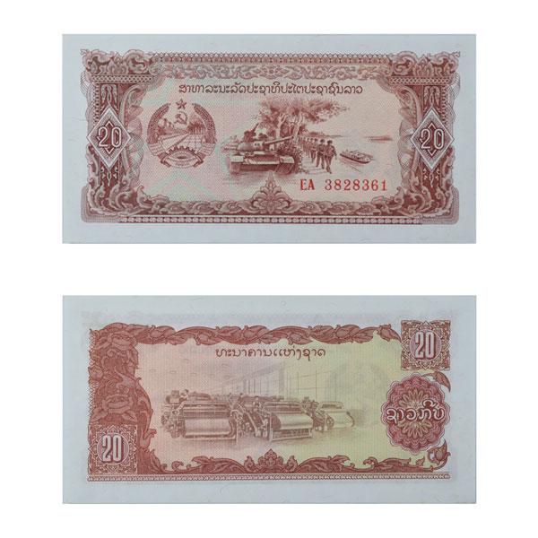 Laos 20 Kip Note