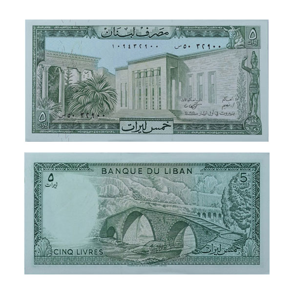 Lebanon Currency Note 5 Livres