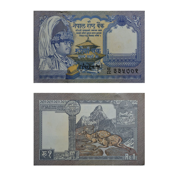 Nepal  Currency Note 1 Rupee (1991)