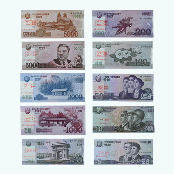 North Korean Specimen note