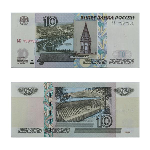 Russia 10 Ruble Note