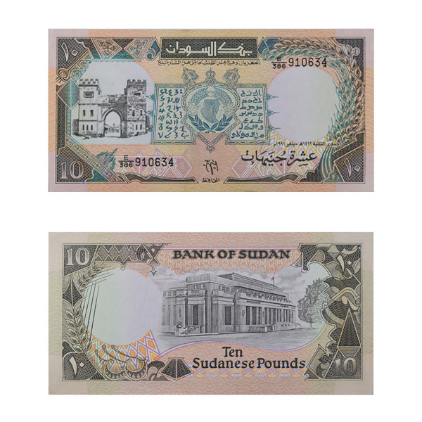 Sudan 10 Pound Note