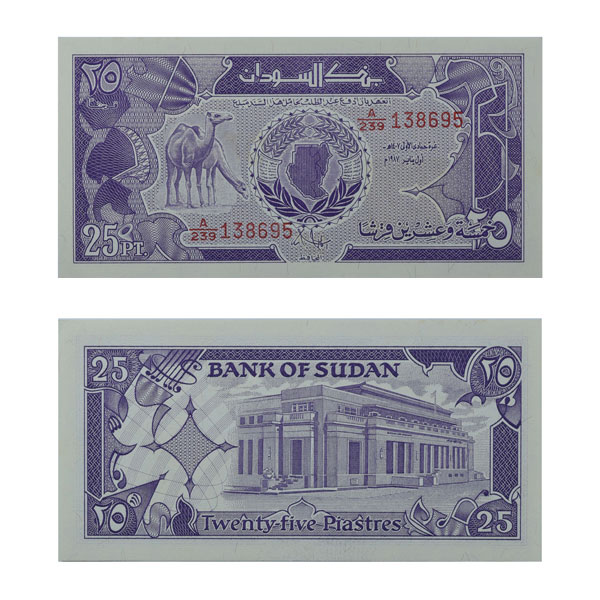 Sudan Currency Note 25 Pound