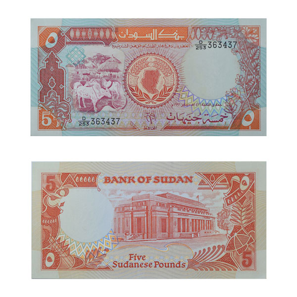 Sudan Currency Note 5 Pound