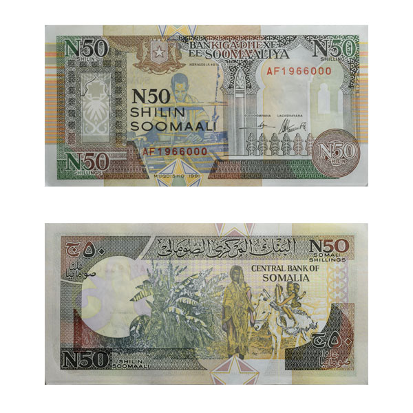 Somalia Currency Note 50 Shillings