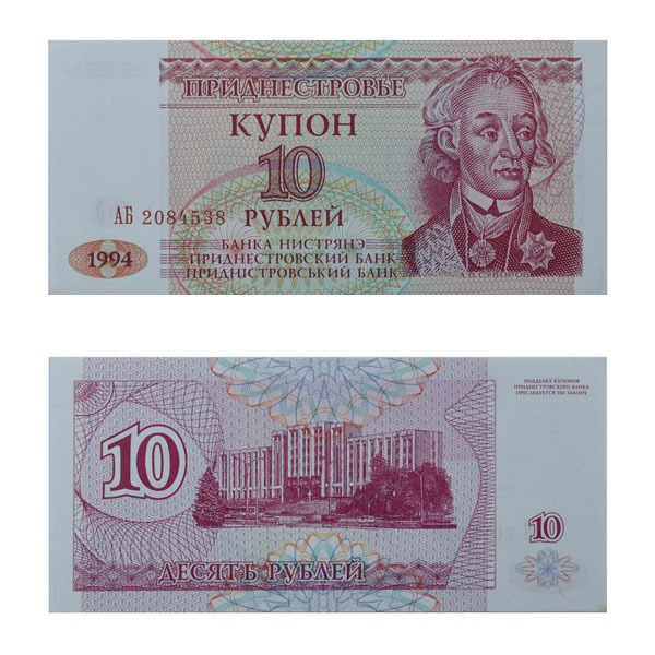 Transnistria 10 Kupon Ruble Note