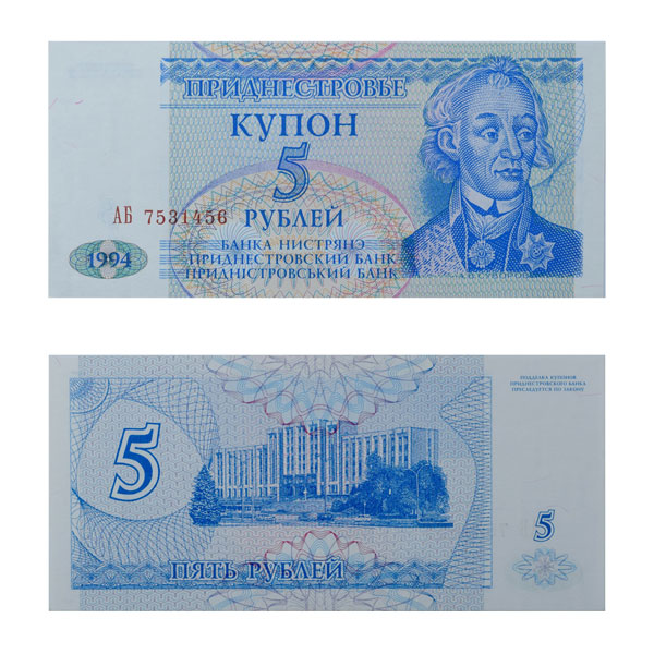 Transnistria 5 Kupon Ruble Note