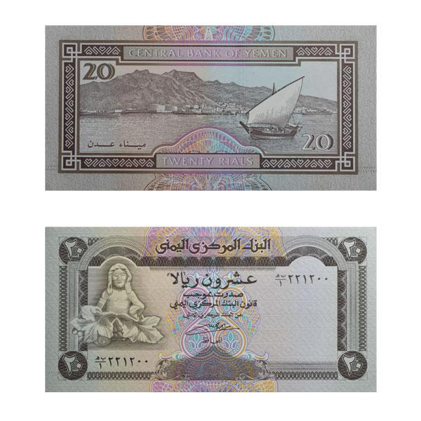 Yemen Currency Note 20 Rials