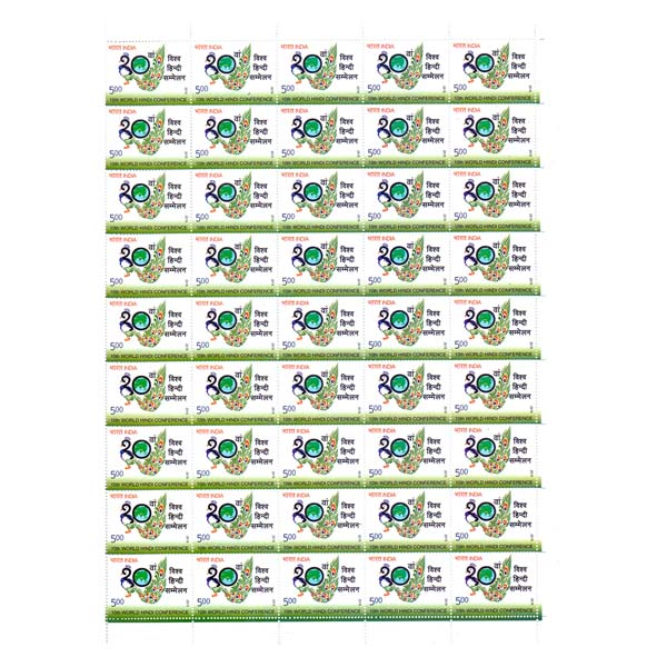 10th World Hindi Conference Full Stamp Sheet 5Rs - 2015