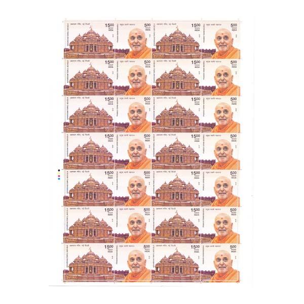 Akshardham Temple & Pramukh Swami Maharaj Full Stamp Sheet 15Rs and 5Rs - 2016