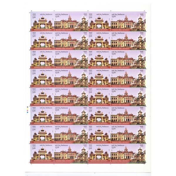 Banaras Hindu University Full Stamp Sheet 5Rs and 15Rs - 2017
